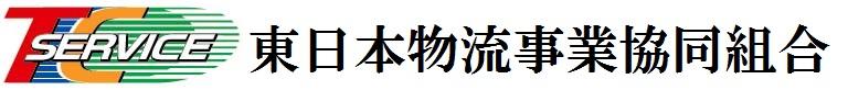 東日本物流事業協同組合